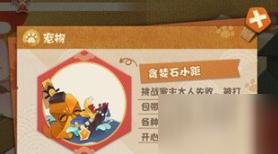 阴阳师妖怪屋宠物怎么升级 宠物升级途径一览