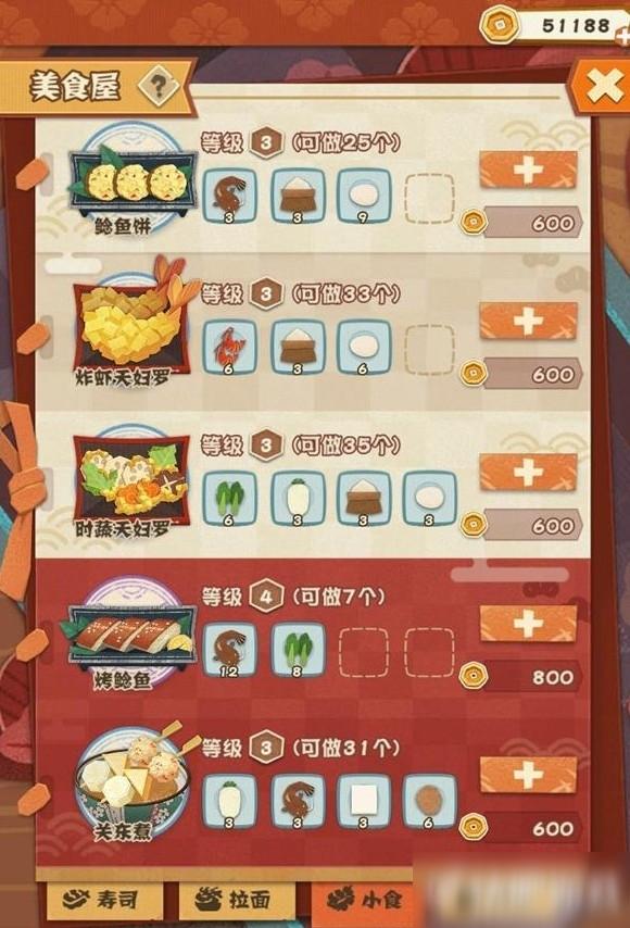 阴阳师妖怪屋食谱怎么升级 食谱升级攻略