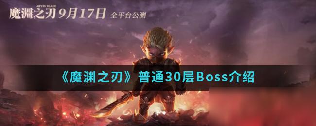 《魔渊之刃》普通30层Boss技能怎么样 普通30层Boss技能汇总