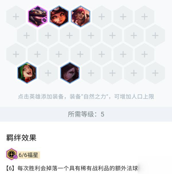 云顶之弈10.19六福星怎么玩 阵容搭配推荐