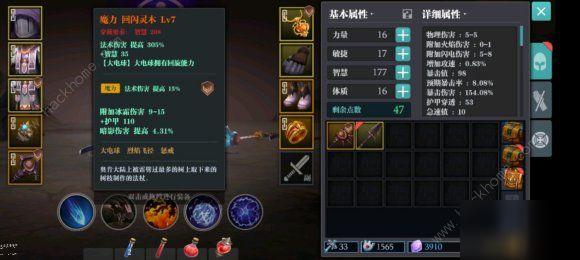 《魔渊之刃》大剑魔盘攻略 大剑装备技能搭配推荐