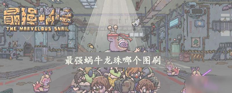 最强蜗牛龙珠怎么得 龙珠获得方法一览