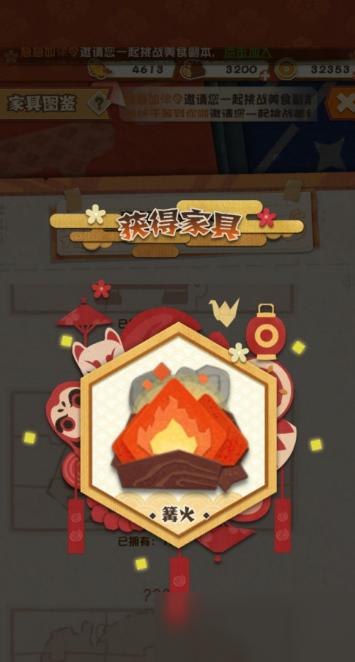 阴阳师妖怪屋篝火怎么获取 篝火获取方法分享