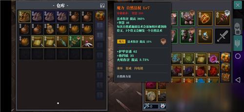 魔渊之刃法师装备属性怎么选 法师装备属性选择推荐