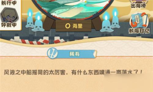 阴阳师妖怪屋式神出海没回来怎么解决 掉海里了解决方法