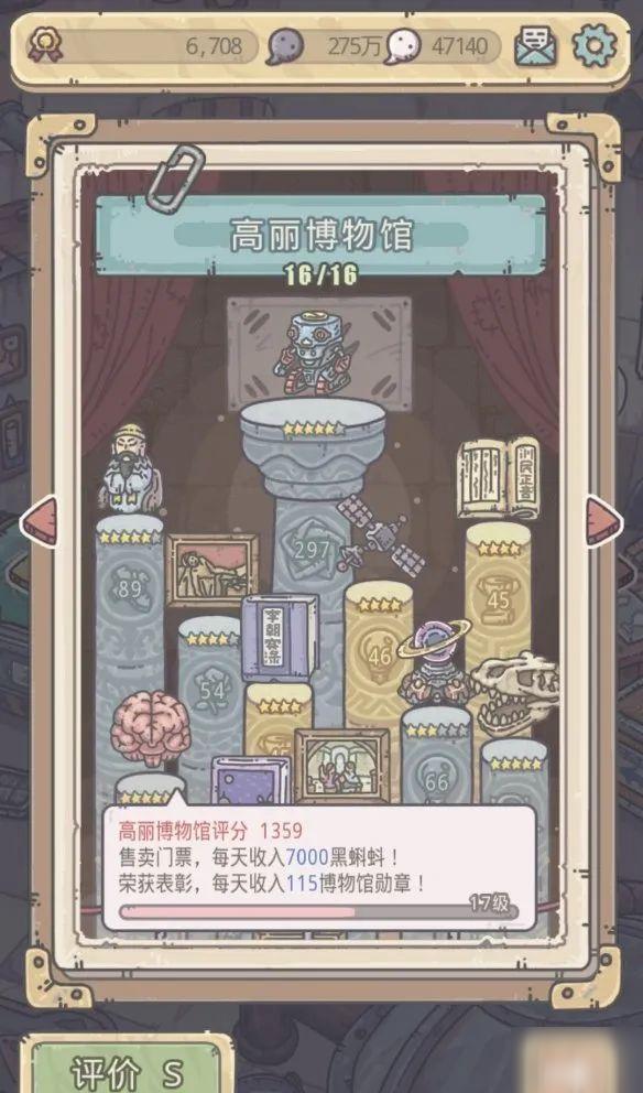 《最强蜗牛》高丽博物馆贵重物品怎么搭配 高丽博物馆贵重物品搭配攻略详情