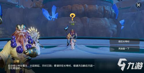 《梦幻西游三维版》女娲后人主线剧情介绍 女娲后人主线剧情是什么