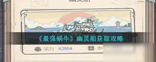 《最强蜗牛》幽灵船怎么获得 幽灵船获得方法介绍