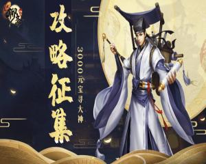 《聊斋搜神记》【有奖攻略征集】最高可获得3000元宝!
