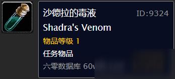 《魔兽世界怀旧服》召唤沙德拉任务怎么做 召唤沙德拉任务攻略