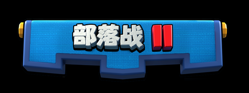 《皇室战争部落战2》新手入门指南 新模式玩法介绍