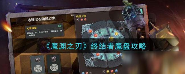 《魔渊之刃》终结者魔盘攻略 玩法图文教程