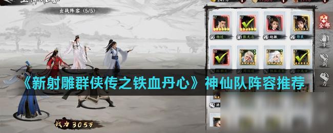 《新射雕群侠传之铁血丹心》神仙队阵容怎么搭配 神仙队阵容推荐