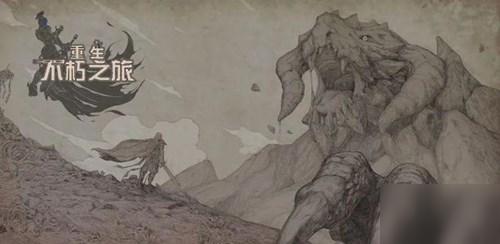 《不朽之旅》什么时候出 游戏公测时间一览