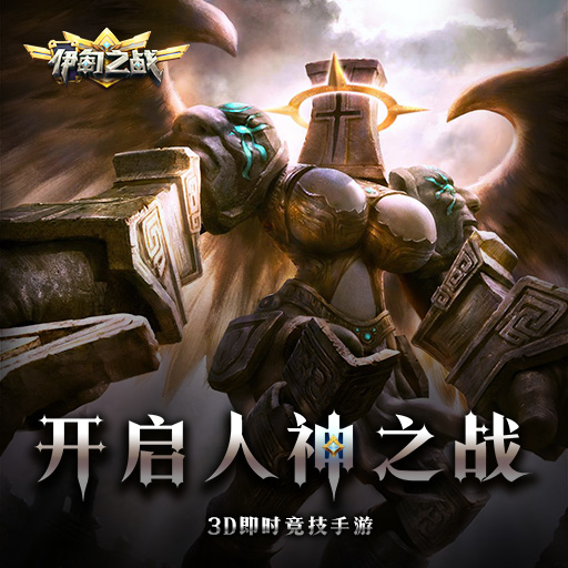 《伊甸之战》10月14首轮内测开启人神之战!