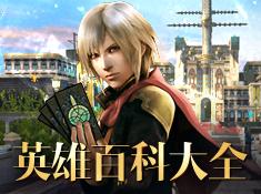 《最终幻想:觉醒》英雄百科大全