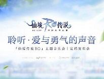 《仙境传说RO》主题音乐会 | 定档发布会录像