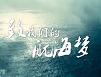 《大航海之路》-致我们的航海梦