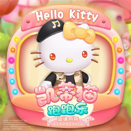《凯蒂猫跑跑乐》萌动画面抢先看!