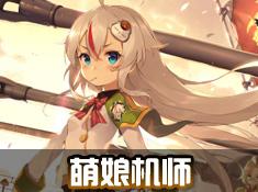 《装甲联盟》萌娘机师介绍