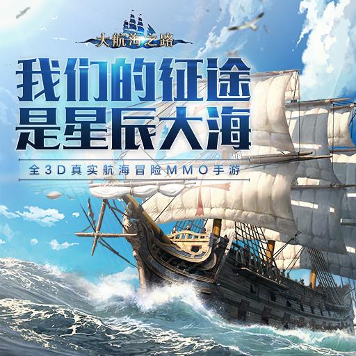 准备开船《大航海之路》9.13 震撼首发