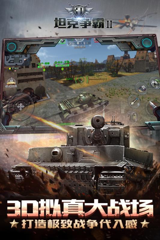 3D坦克争霸2游戏截图1