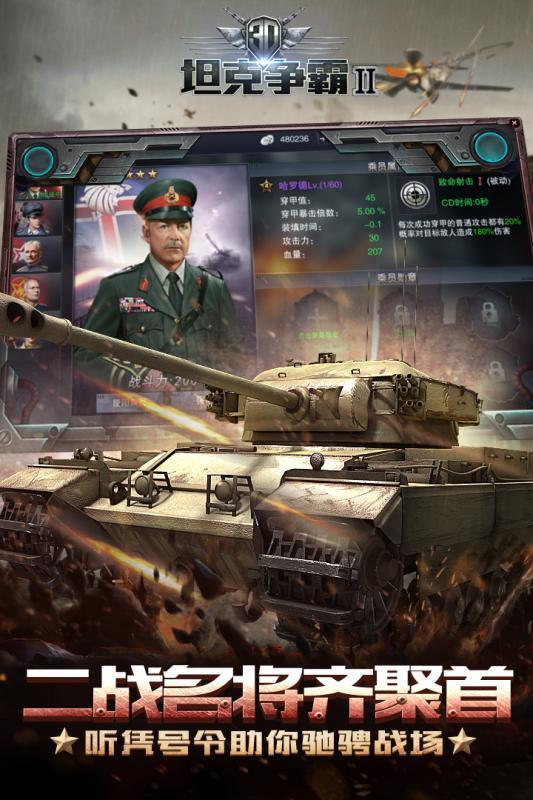 3D坦克争霸2游戏截图0