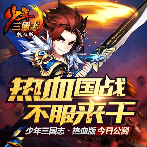 《少年三国志》热血版1月16日上线 国战来袭