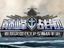 """《巅峰战舰》新航母""""加贺号""""曝光"""