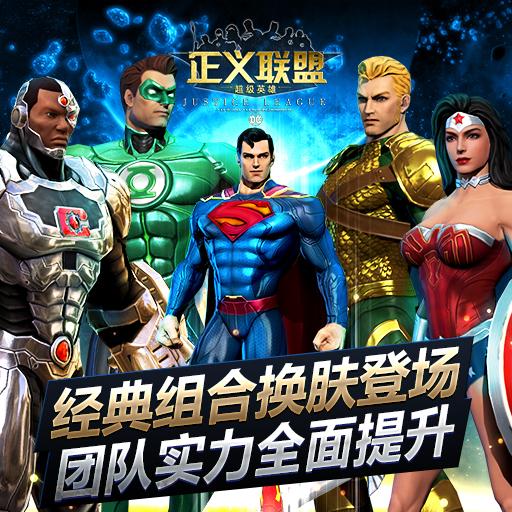 《正义联盟:超级英雄》经典组合换肤登场