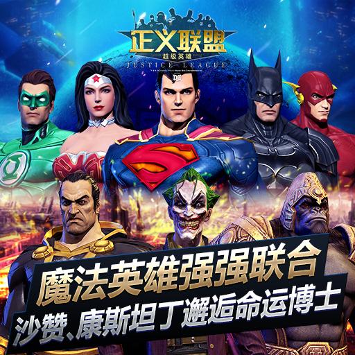《正义联盟:超级英雄》沙赞、康斯坦丁、命运博士