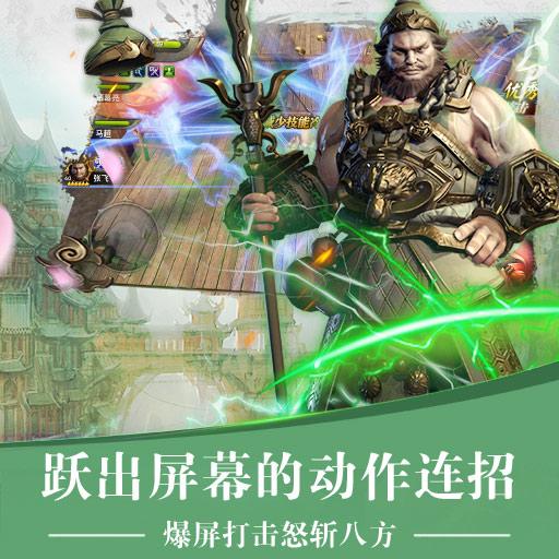 《三国诛将录》游戏背景及主要情节介绍