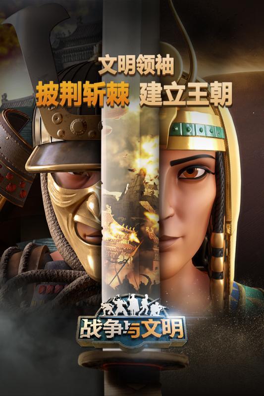战争与文明游戏截图4