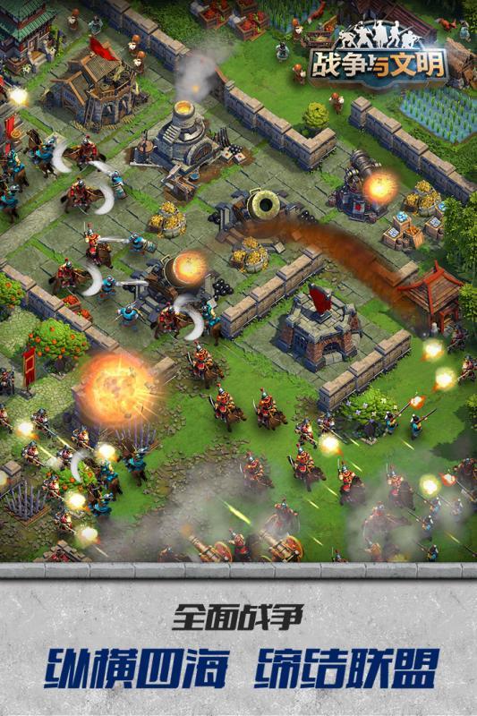 战争与文明游戏截图2