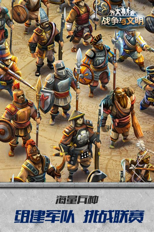 战争与文明游戏截图0