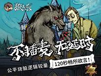 《狼人杀-官方唯一正版》游戏介绍