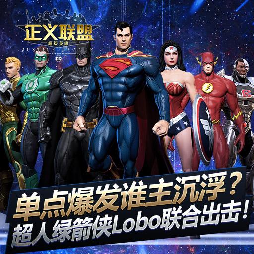 《正义联盟:超级英雄》单点爆发谁主沉浮?