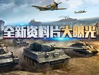 《二战风云2》新版本大曝光