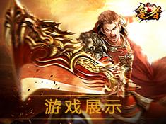《皇者》游戏展示