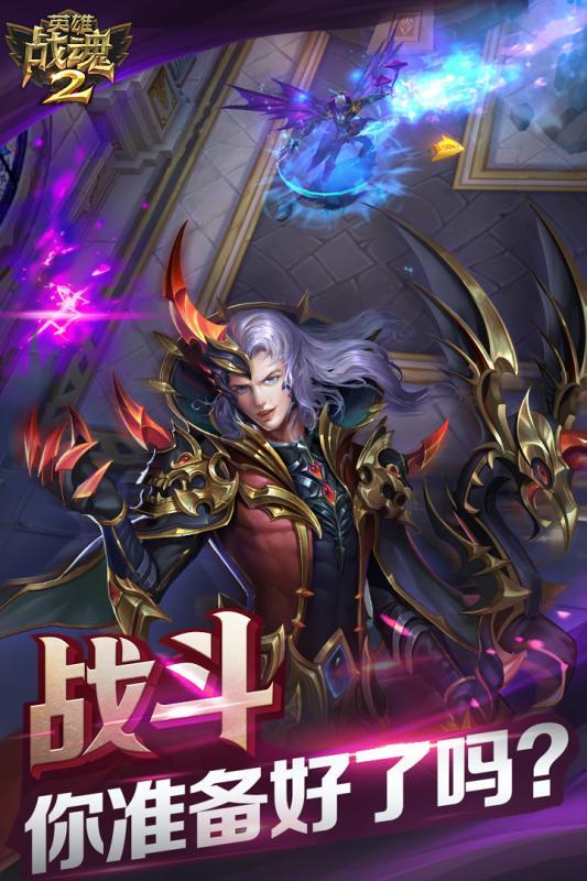 英雄战魂2