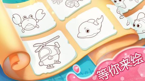 宝宝涂色 - 儿童创意涂鸦画画游戏 - 宝宝巴士截图0