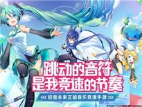 《初音速》12月15日公测视频宣传片