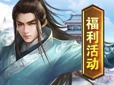 《百战天下》百万豪礼助少侠遨游江湖!!