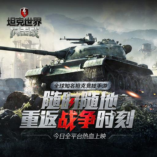 C系坦克来袭!《坦克世界闪击战》全新科技树速览