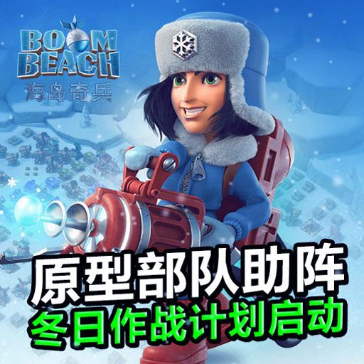 《海岛奇兵》激动人心的12月更新来啦!