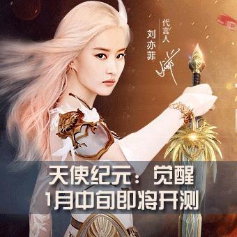 刘亦菲带领全民屠龙 《天使纪元:觉醒》开创打宝时代