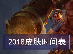 王者荣耀2018新皮肤大全
