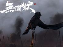 东方暗黑武侠手游《无间狱》主题曲