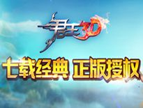 《君王3D》五大职业开启魔幻之旅