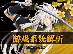 《刀剑乱舞-ONLINE-》游戏系统简析